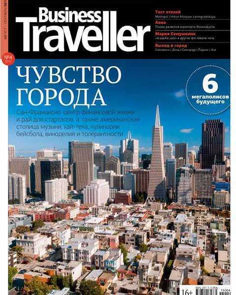 Журнал Business Traveller № 4 август-сентябрь 2015 PDF