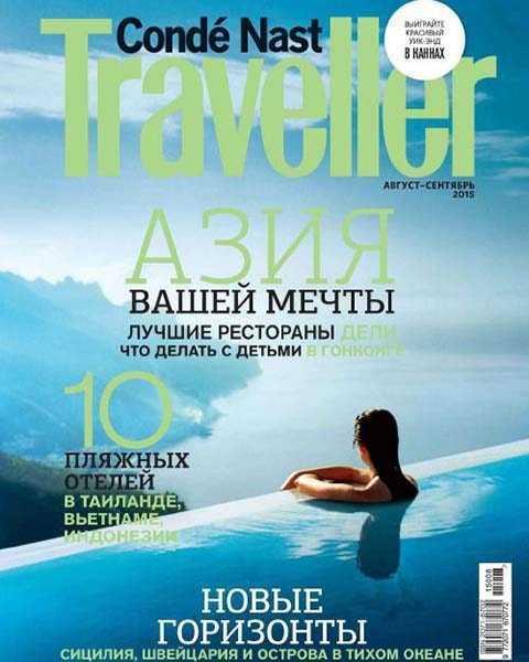 Журнал Conde Nast Traveller № 8-9 август-сентябрь 2015
