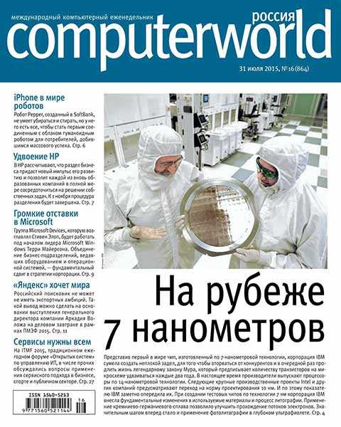 Журнал Computerworld № 16 июль 2015 читать PDF
