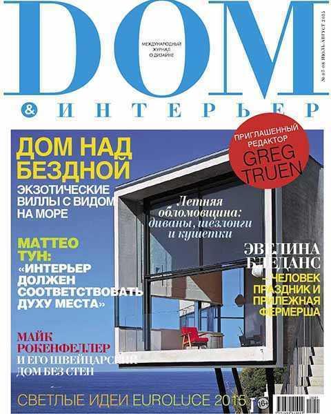 Журнал Дом и Интерьер №7-8 июль-август 2015 pdf