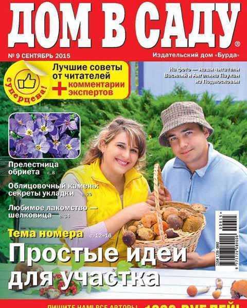 Журнал Дом в саду №9 сентябрь 2015 читать PDF онлайн