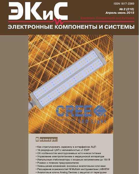 Журнал ЭКиС № 2 апрель-июнь 2015 читать PDF онлайн