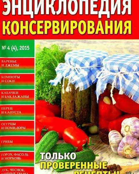 Журнал Энциклопедия консервирования №4 (2015)