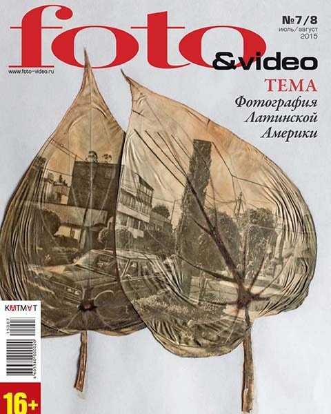 Журнал Foto & Video № 7-8 июль-август 2015 читать PDF