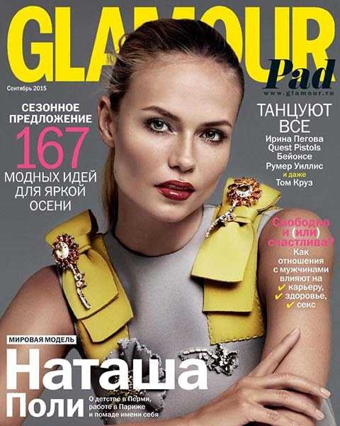 Журнал Glamour № 9 сентябрь 2015 читать PDF онлайн