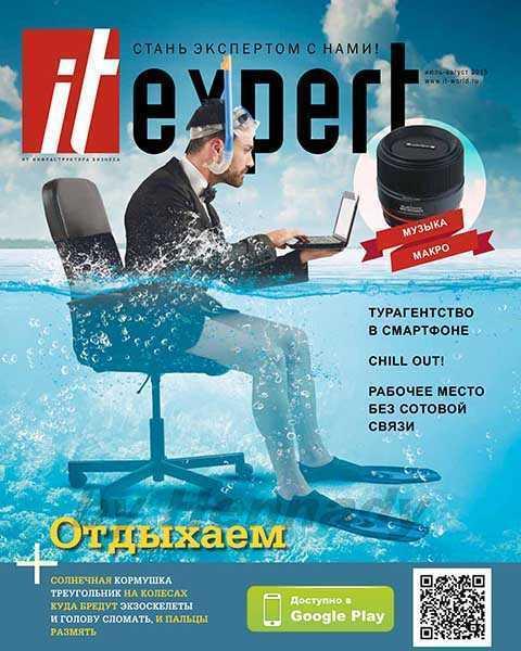 Журнал IT Expert №7-8 (июль-август 2015) читать PDF