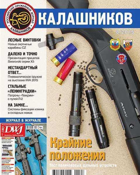 Журнал Калашников № 8 август 2015 читать PDF онлайн