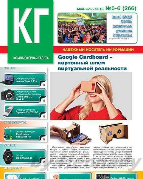 Журнал Компьютерная газета №5-6 май-июнь 2015