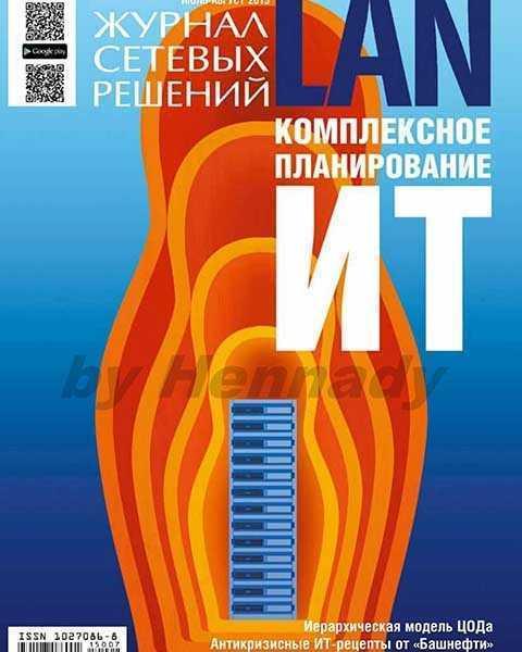 Журнал сетевых решений LAN №7-8 июль-август 2015
