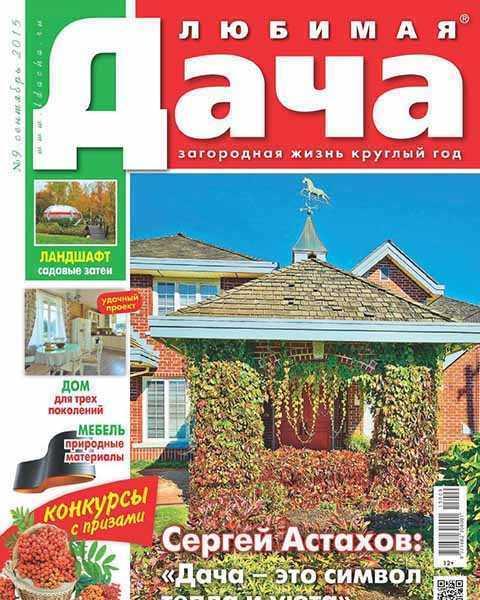 Журнал Любимая дача №9 сентябрь 2015 читать PDF