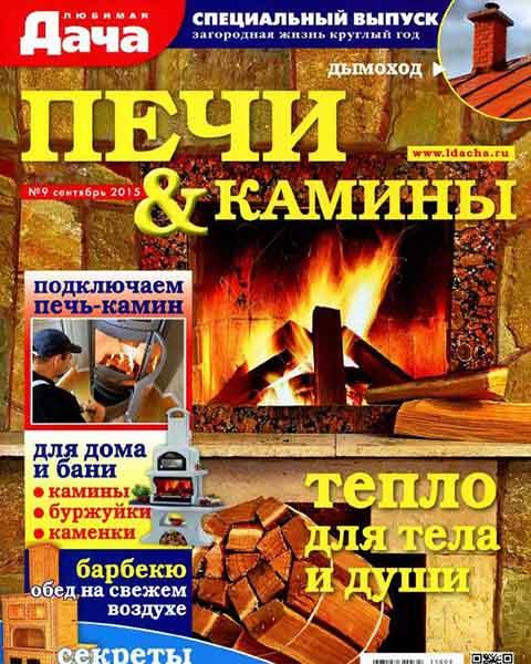 Журнал Любимая дача № 9 СВ август 2015 читать PDF