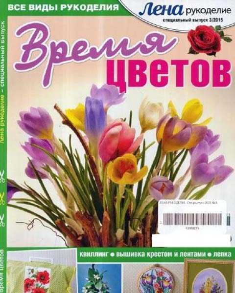 Журнал Лена рукоделие, Время цветов №3 СВ 2015 PDF
