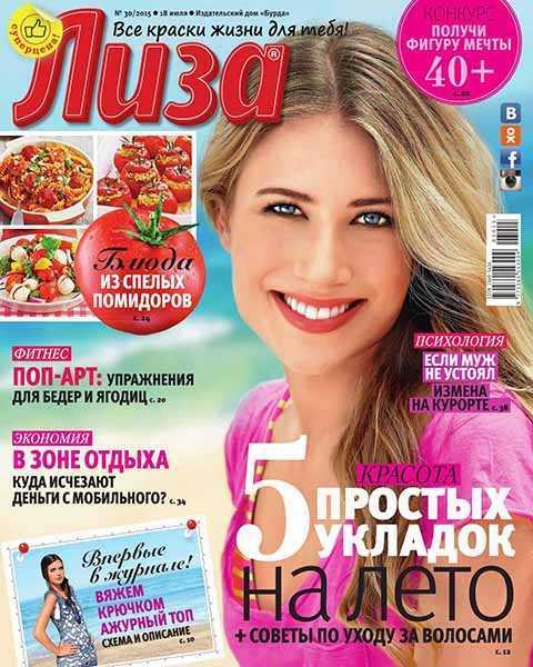 Лиза № 30 июль 2015