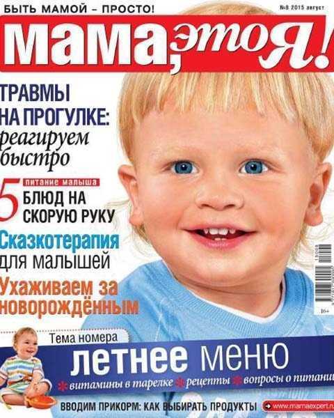 Журнал Мама это Я № 8 август 2015 читать PDF онлайн