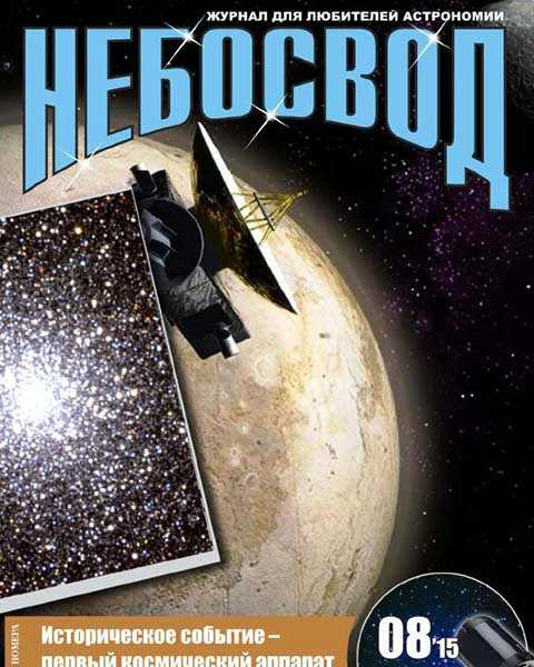 Журнал Небосвод № 8 август 2015 читать PDF онлайн