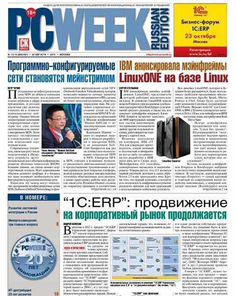 Журнал PC Week №13-14 август 2015 читать PDF онлайн