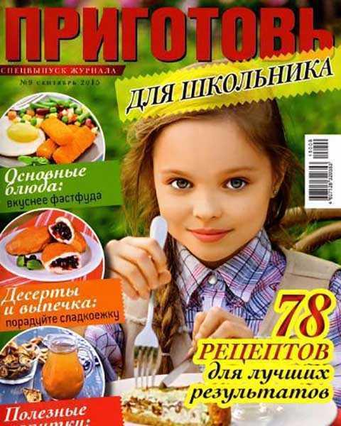 Журнал Приготовь №9 СВ сентябрь 2015 читать PDF
