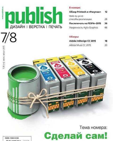 Журнал Publish №7-8 июль-август 2015 читать PDF онлайн