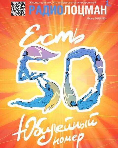 Журнал Радиолоцман № 7 июль 2015 читать PDF