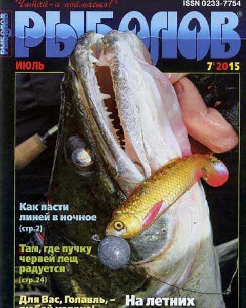 Журнал Рыболов № 7 июль 2015 читать PDF онлайн