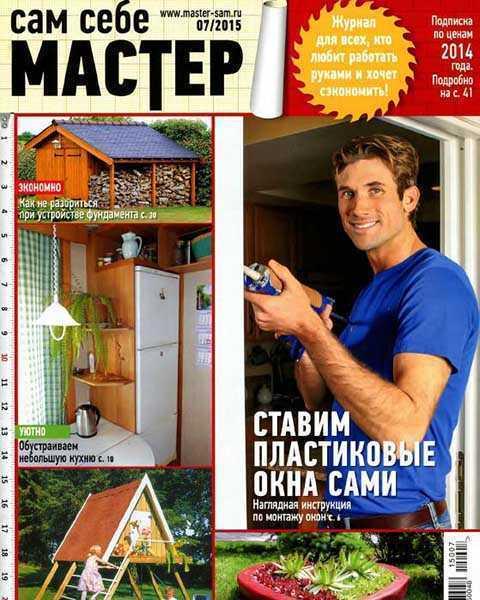 Журнал Сам себе мастер № 7 июль 2015 читать PDF