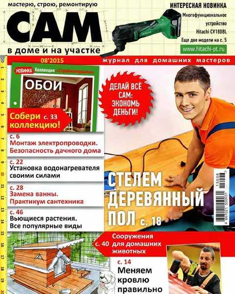 Журнал САМ №8 август 2015 читать PDF онлайн