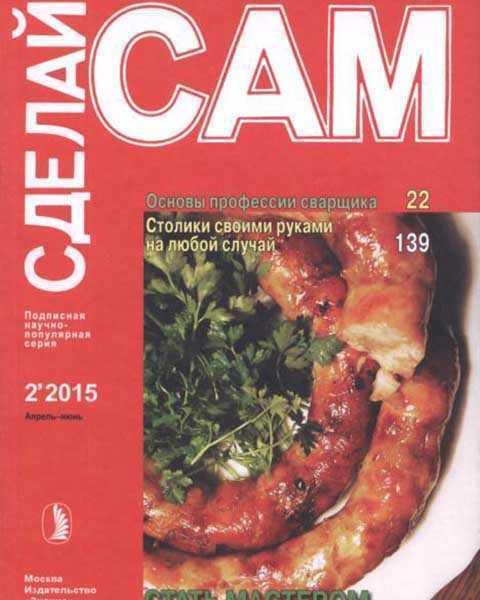 Журнал Сделай сам №2 апрель-июнь 2015 читать PDF