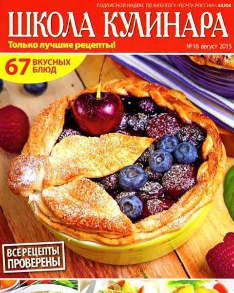 Журнал Школа кулинара № 16 август 2015 читать PDF