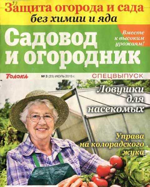 Журнал Садовод и огородник №3 СВ 2015 читать PDF