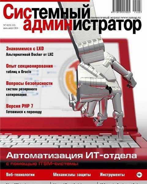 Системный администратор № 7-8 июль-август 2015 pdf