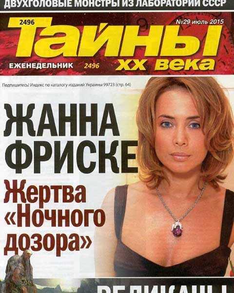 Журнал Тайны 20 века № 29 июль 2015 читать PDF онлайн