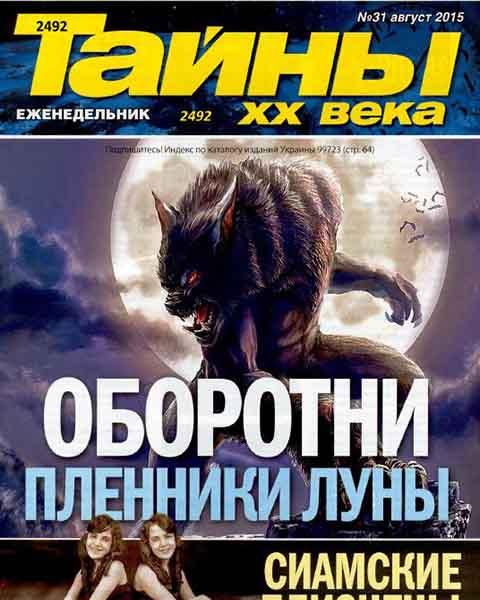 Тайны 20 века №31 август 2015 читать PDF