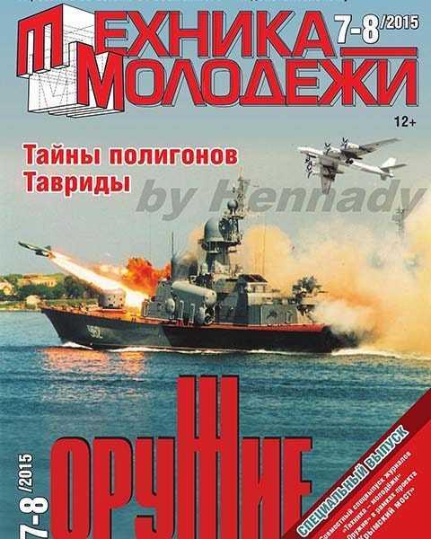 Журнал Техника молодёжи № 7-8 июль-август 2015 PDF