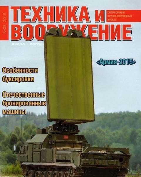 Журнал Техника и вооружение №8 август 2015 читать pdf