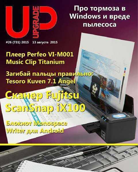 Журнал UPgrade № 26 август 2015 читать PDF онлайн