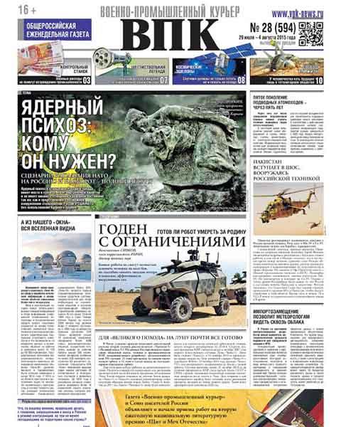 Журнал Военно-промышленный курьер №28 июль 2015