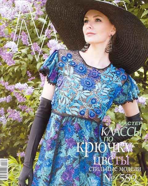 Журнал мод №589 (2015)