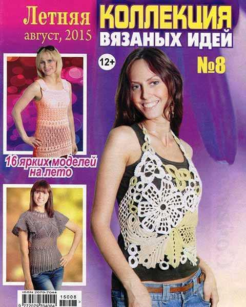 Журнал Коллекция вязаных идей №8 август 2015