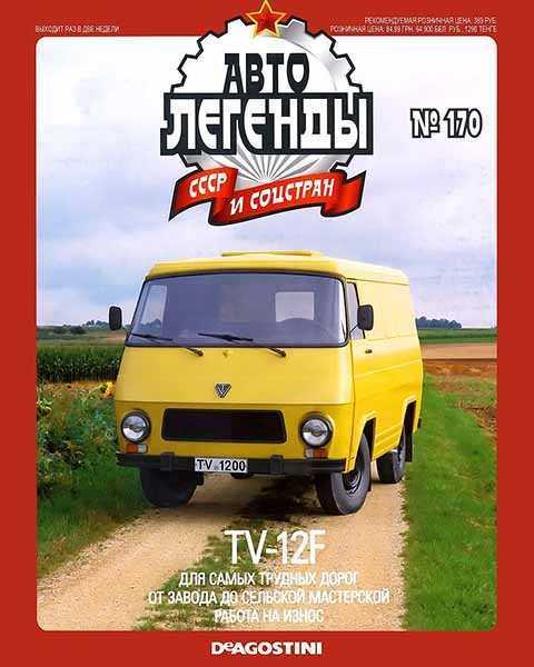 Автолегенды СССР №170 (2015)