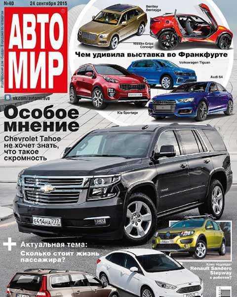Журнал Автомир №40 сентябрь 2015