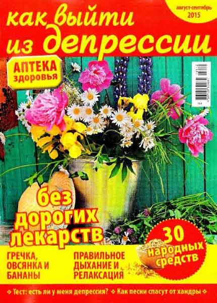 Журнал Аптека здоровья №12 август-сентябрь 2015