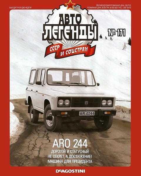 Автолегенды СССР №171 ARO 244 (2015)