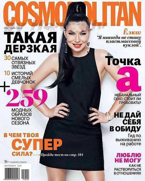 Cosmopolitan №9 сентябрь 2015