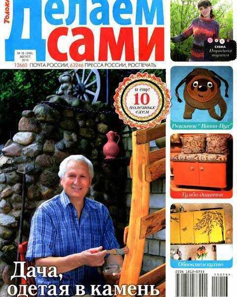 Журнал Делаем сами №16 август 2015