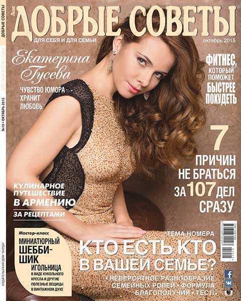 Добрые советы №10 октябрь 2015, Екатерина Гусева