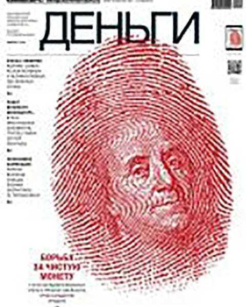 Журнал Деньги №35 сентябрь 2015