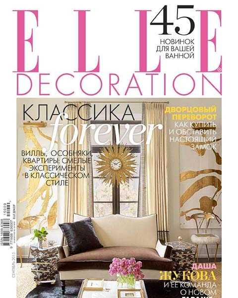 Журнал Elle Decoration №9 сентябрь 2015 читать онлайн