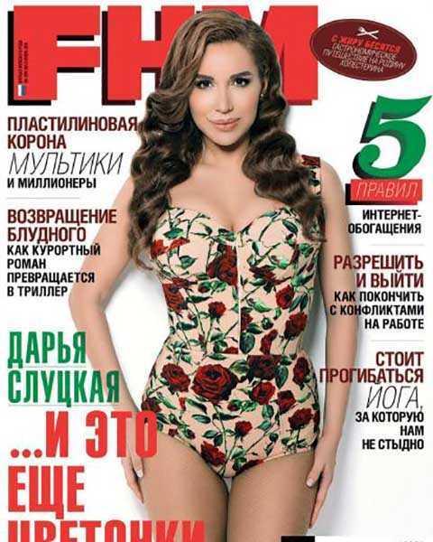 FHM №9 сентябрь 2015