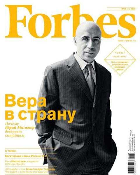 Forbes №9 сентябрь 2015
