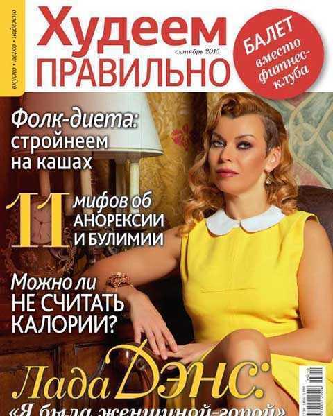 Худеем правильно №10 октябрь 2015